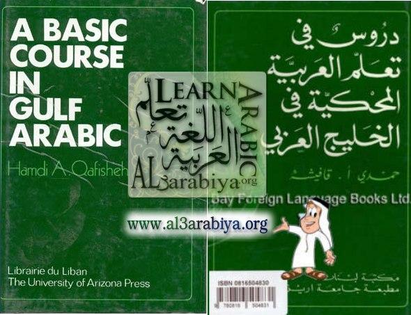 A Basic Gulf Arabic