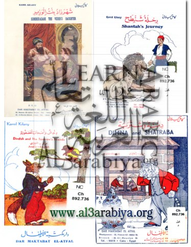 Books-for-children-in-Arabic