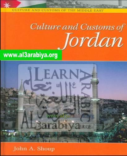 Culture and Customs of Jordan