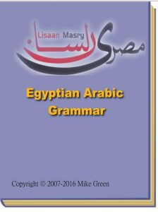 Egyptian Arabic Grammar by Mike Green