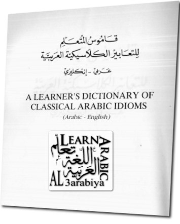 Learners-Dictionary-of-Classical-Arabic