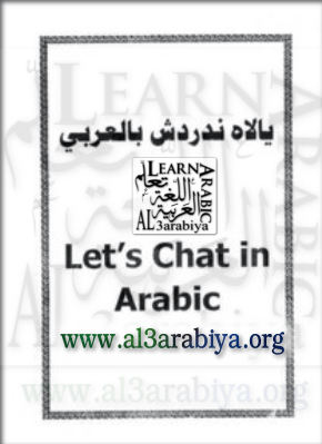 Let's Chat in Arabic