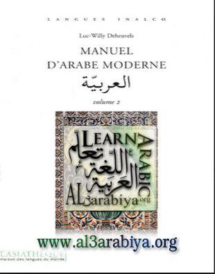 Manuel-darabe-moderne-volume2