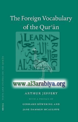 The Foreign Vocabulary of the Quran (Texts and Studies on the Quran)