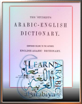 The student's Arabic-English dictionary (1884)