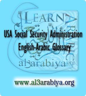USA-Social-Security-Administration-English-Arabic-Glossary