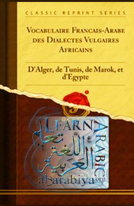 Vocabulaire-francais-arabe-des-dialectes-vulgaires.jpg