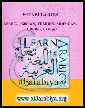 [Vocabularies+English+Arabic+Persian+Turkish.jpg]