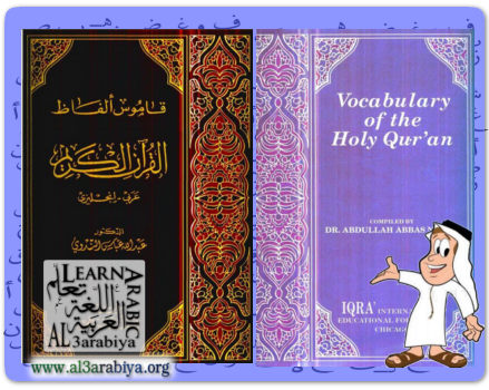 Vocabulary of the Holy Quran