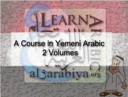a+course+in+Yemeni+arabic+2+volumes