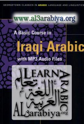 abasic-course-in-iraqi-arabic