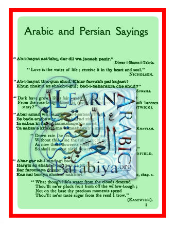 [A+dictionary+of+Oriental+quotations+(Arabic+and+Persian).jpg]