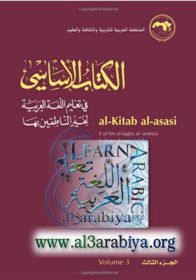 al-kitab-al-assasi-3
