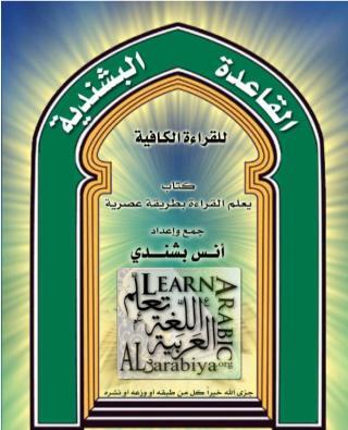 alqaeda-albashandiya-arabic