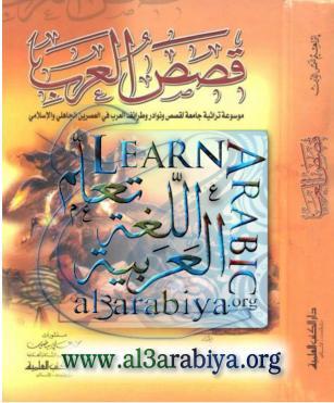 [قصص العرب..موسوعة تراثية لقصص ونوادر وطرائف العرب فى العصرينarab Stories]