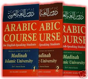 Arabic Course for URDU Students Madinah Islamic University