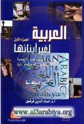 العربــية لغير أبنائها Arabic for Foreigners