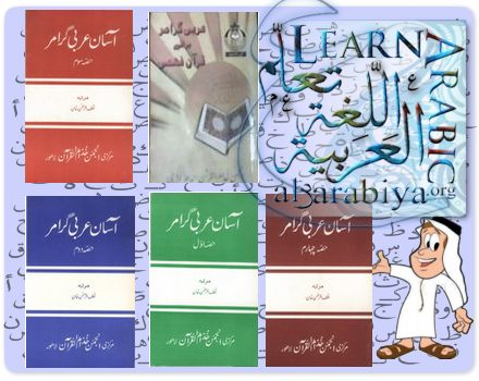 arabic-urdu-books