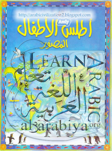 Arabic-Atlas-for-kids