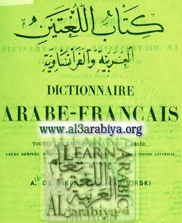 Dictionnaire Arabe-Français كتاب اللغتين العربية و الفرنسية