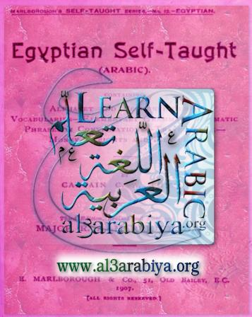 egyptian-self-taught-arabic
