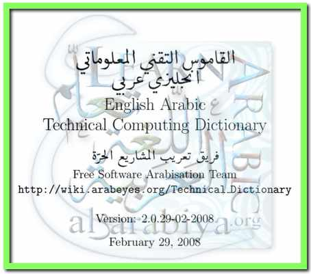 en-ar-technical-computing-dictionary