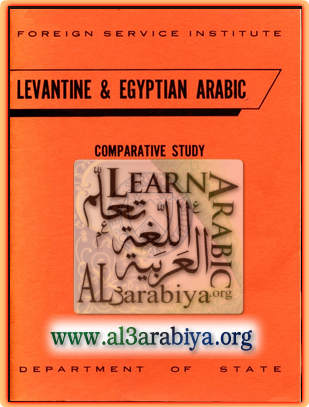 fsi-Levantine-and-Egyptian-Arabic