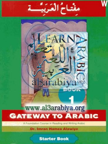 gateway-to-arabic-book-1