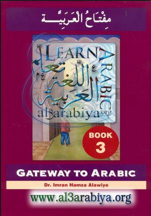 Gateway to Arabic Book 3 مفـتاح العربية