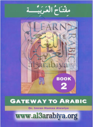 Gateway to Arabic Book 2 + Audio مفتاح العربية