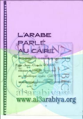 larabe-parler_au_caire