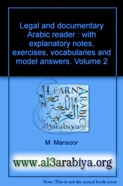 legal-and-documentary-arabic-reader