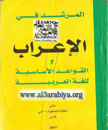 murshid-i3rab