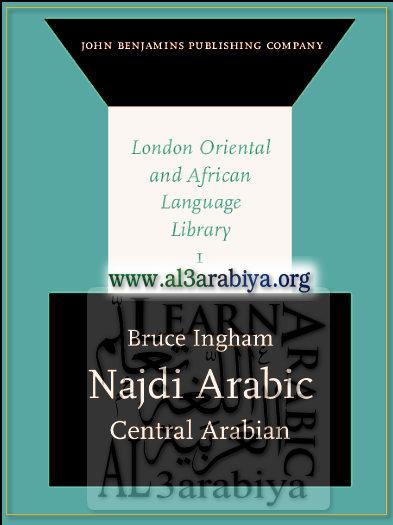 najdi-arabic