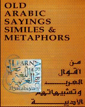 old-arabic-sayings-similes-metaphors.jpg