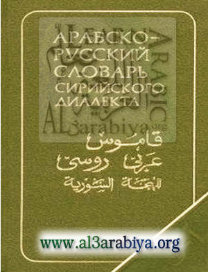 russian-syrian-dictionary
