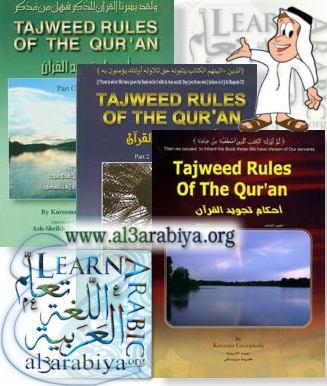 tajweed-rules-of-the-quran