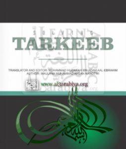 التركيب في العربية tarkeeb