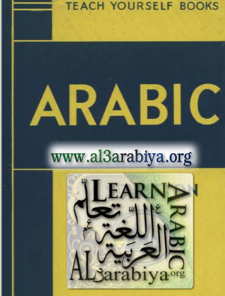 teach-yourself-books-arabic