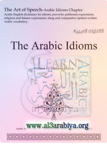 the-art-of-speech-arabic-Idioms