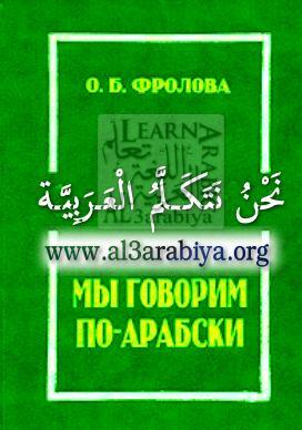 we-speak-arabic-cover